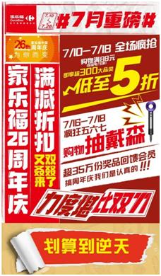 家乐福中国26周年庆来了 超35万份奖品回馈会员