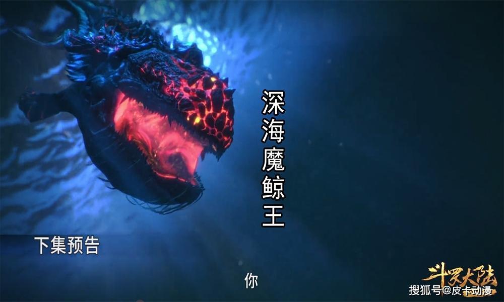 斗罗大陆165:海神本体曝光,手持三叉戟还不错,建模偏西方风格