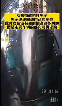 女孩公交被裙底偷拍径直告诉司机事件详细始末经过 偷拍男子被行拘5日