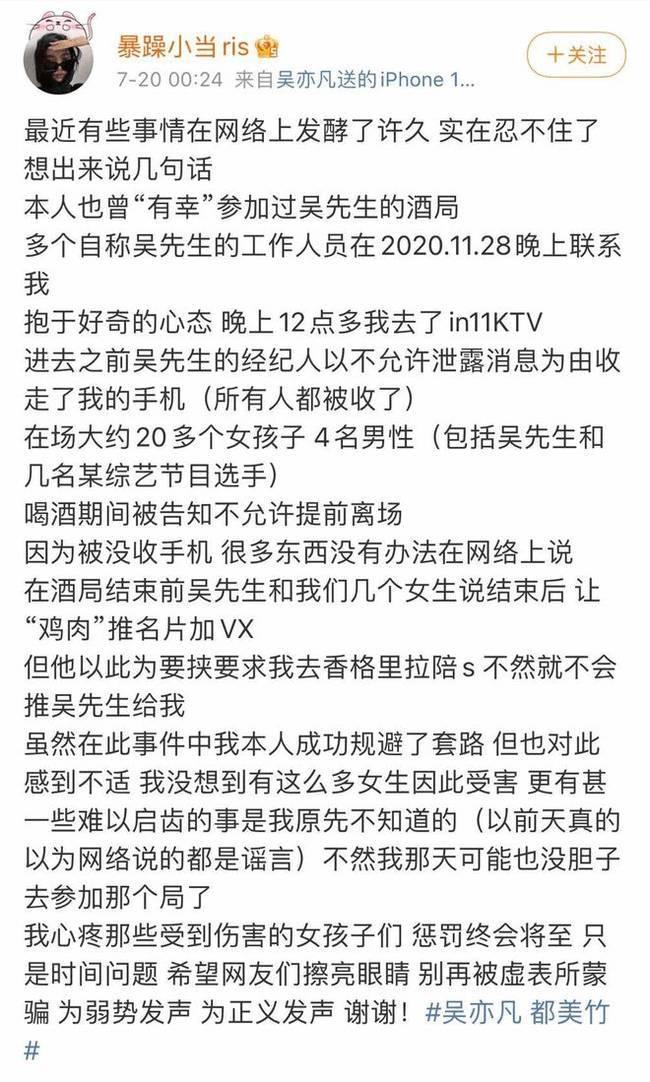 网友芷一安晒与疑吴亦凡工作人员聊天记录:年龄00-02最好