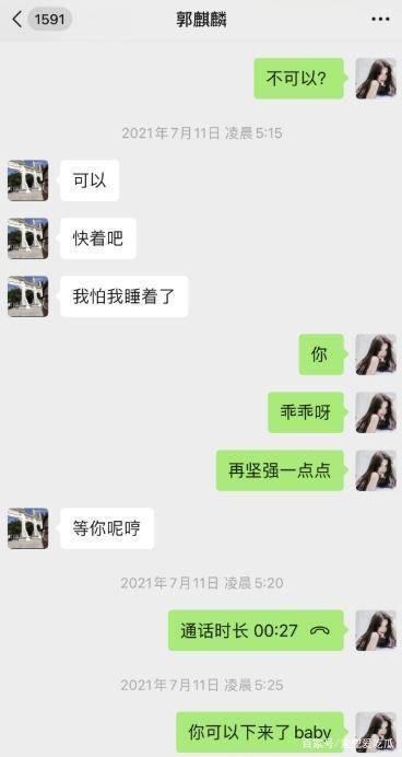 网红安珀wang和郭麒麟什么关系?郭麒麟凌晨约安珀wang去酒店是真的吗?