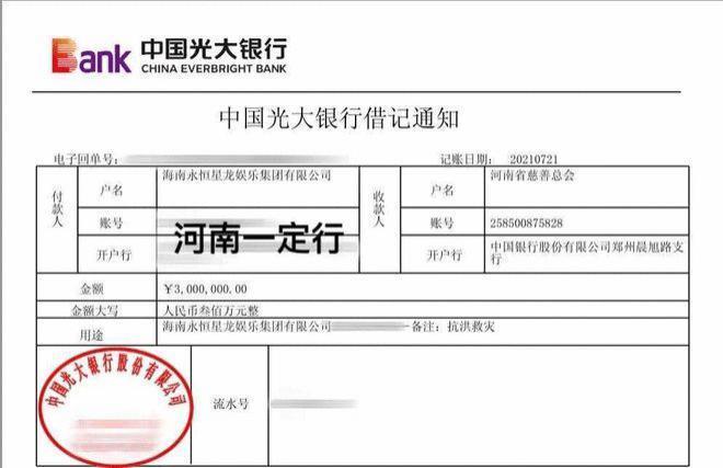 黄子韬捐款300万元驰援河南 并表示后续将捐赠物资
