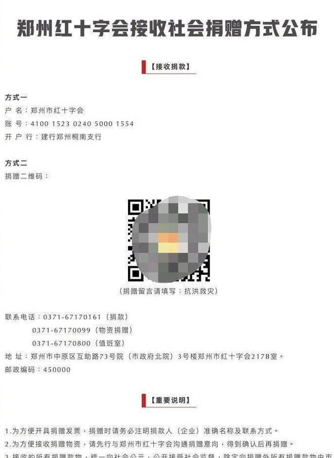 李晨捐款 50 万元驰援河南:一方有难 八方携手