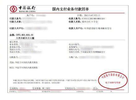 华晨宇捐款 200 万元驰援河南:大家一定要注意安全!