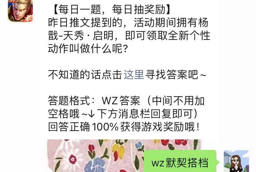 王者荣耀7.22答案是什么?王者荣耀7月22日每日一题答案