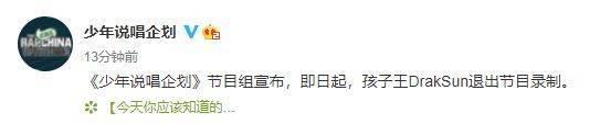 孩子王为假捐正式道歉事件始末 《少年说唱企划》宣布其退赛