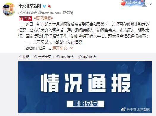 北京警方通报吴亦凡事件后都美竹发文:我不漂亮不完美但我尽力了