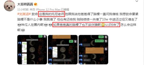 23岁刘某迢真实身份被扒:全名刘迢迢,初中学历,因父亲脑梗花费百万