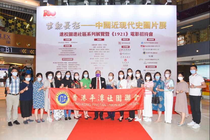 香港平潭社團聯會協辦并組織會員參觀《世紀長征》中國近現代圖片展