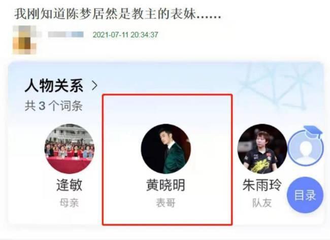 黄晓明表妹是女乒名将陈梦 自曝表哥常打电话发短信鼓励自己