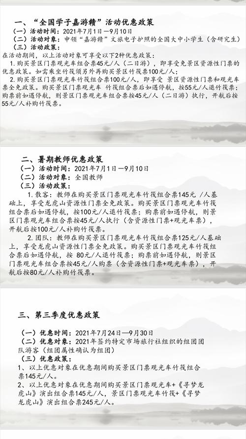 """""""龙虎天下绝""""2021龙虎山夏季旅游产品推介会在榕举行"""