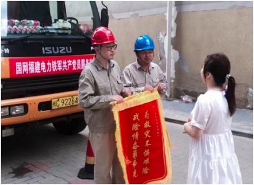 福建榕能集团:各战斗点全面复电,抢险队参加全省大决战