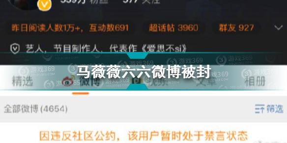 马薇薇六六微博被封 马薇薇苏芒六六社交账号被禁言