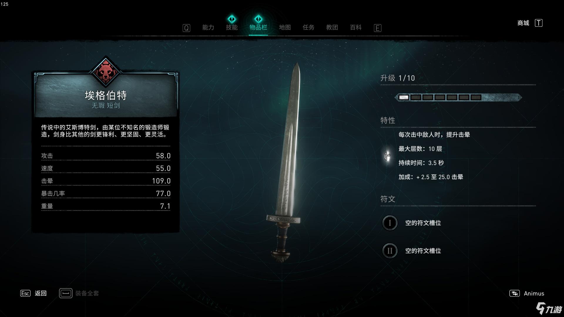 刺客信条英灵殿单手剑哪个最强 全单手剑属性一览