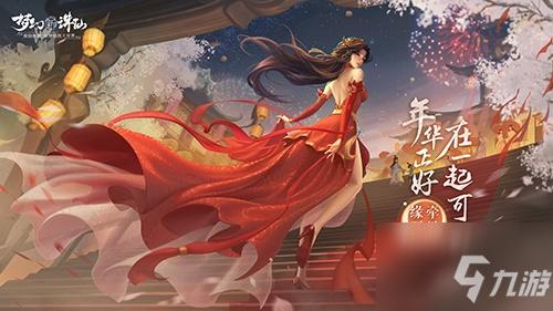 《梦幻新诛仙》寻缘对对碰活动玩法攻略 寻缘对对碰活动攻略大全