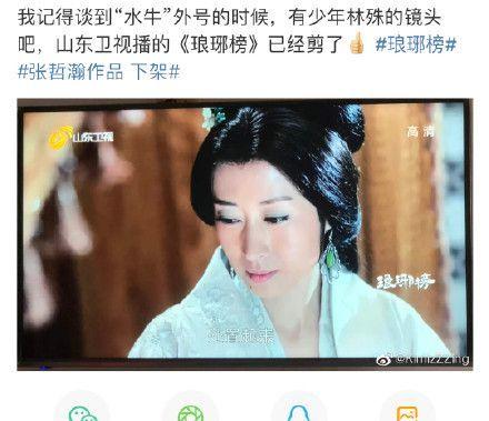 山东卫视删除张哲瀚《琅琊榜》戏份什么情况?
