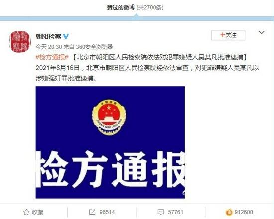 都美竹点赞吴亦凡被批捕通报 曾清空与其相关的所有微博