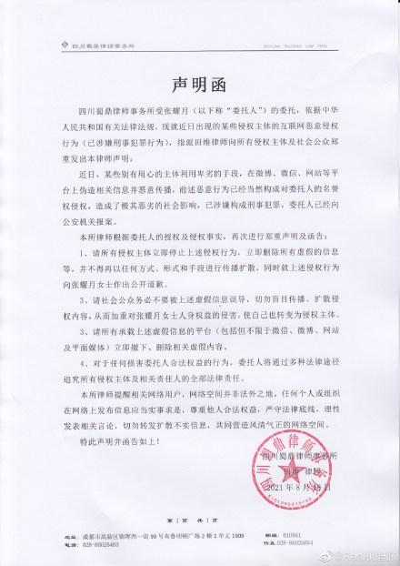 机智张发声明对造谣的营销号已报警 Real机智张是谁个人资料微博介绍