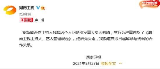 钱枫发声明回应:即日起退出《天天向上》 知情人称其被肖诗雪套路