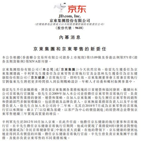 京東宣布重大人事調整:徐雷升任集團總裁