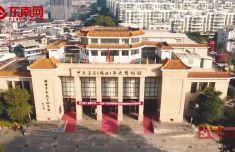 中央苏区(闽西)历史博物馆(讲述着 邓泽村)