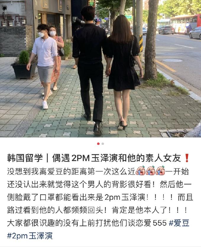 玉泽演牵手圈外女友逛街被拍 两人穿情侣黑衣背影甜蜜