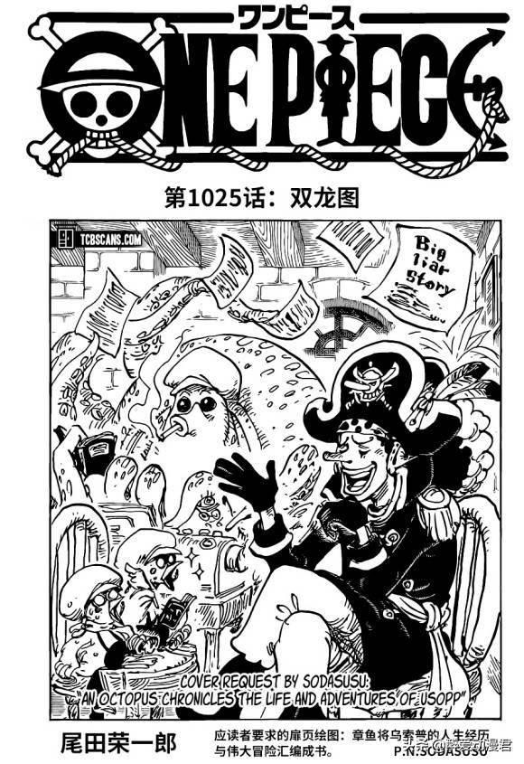 海賊王1025話鼠繪漢化:桃之助助雖然膽小怕高 卻硬剛四皇凱多