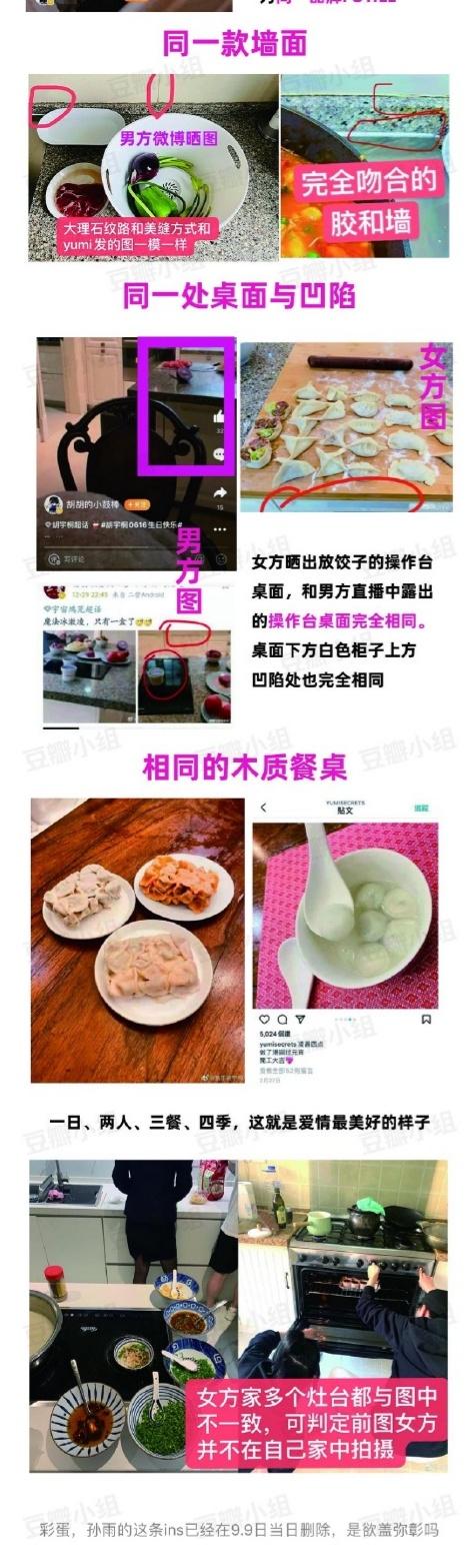 胡宇桐与By2孙雨疑似恋爱证据曝光:网友扒出不少同款衣物及家居用品