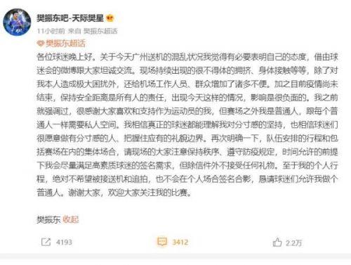 粉丝送机引混乱樊振东发文回应 樊振东个人资料他说了什么
