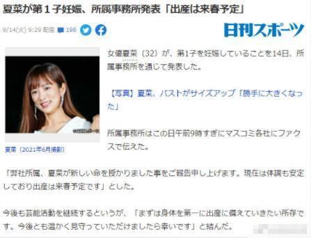 日本女星夏菜宣布怀孕预产期明年春天 渡边夏菜个人资料三围多少