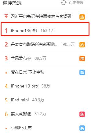 iPhone13起售价为5999元 iPhone13有哪些颜色不同配置价位一览