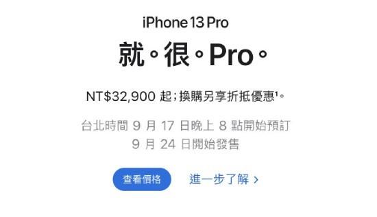 "iPhone 13 Pro官方宣传文案""强得很""引热议 网友:接地气"