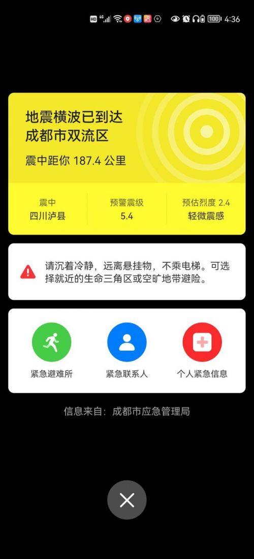 四川多地电视弹窗地震倒计时怎么回事?地震预警是什么有何作用