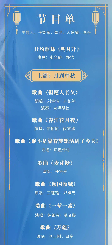 摩臣2娱乐2021央视中秋晚会节目单出炉 央视中秋晚会节目单完整版