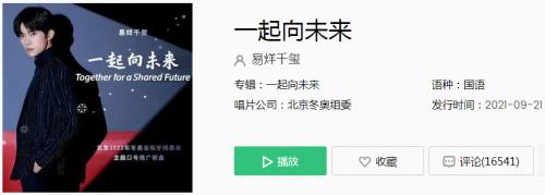 【图】易烊千玺《一起向未来》歌词完整版 一起向未来在线试听地址