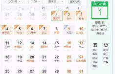 还有9天就是国庆 2021年国庆节调休安排时间表怎么补假高速免费吗