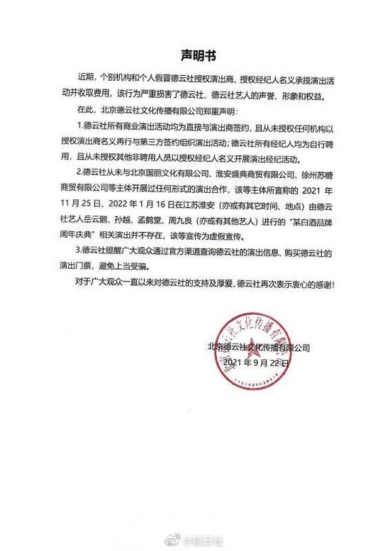 德云社声明:未授权任何机构和个人再行与第三方签约活动 谨防上当受骗