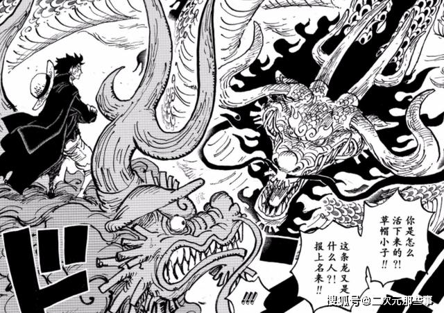 海贼王漫画1026话:桃之助获巨大加强 躲过凯多攻击还破防凯多