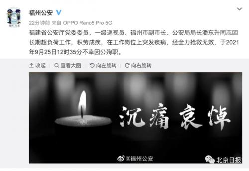福州副市长潘东升因公殉职令人悲痛 潘东升个人简历