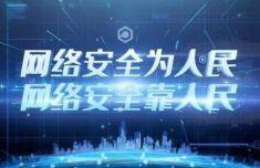 快看!2021年国家网络安全宣传周福建省活动来了!