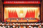 新万博平台共产党泉州市第十三次代表大会开幕