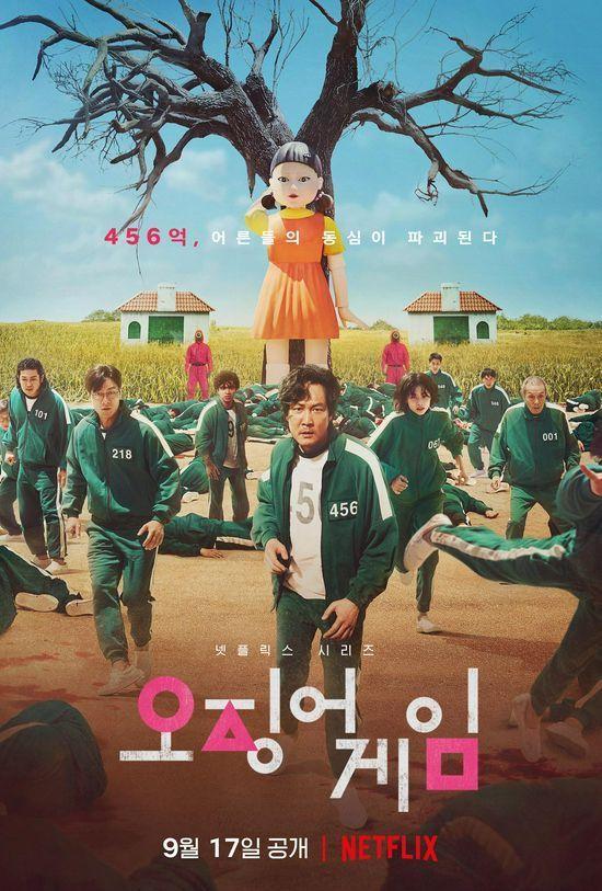 魷魚游戲第二季什么時候出 導演曝第二季計劃 孔劉等角色成重點