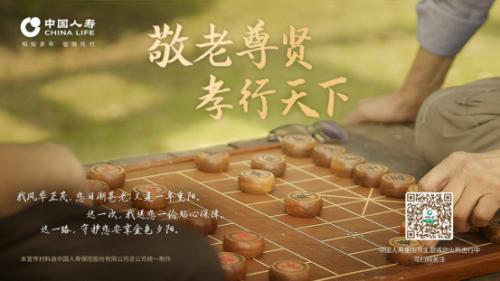"""中国人寿寿险公司开展""""敬老尊贤·孝行天下""""重阳节线上专题活动"""