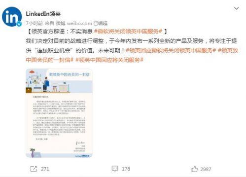 微軟將關閉領英中國服務系謠言 領英官方微博回應說了什么?