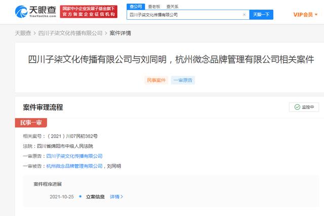 【星瓜】李子柒公司起诉微念怎么回事?李子柒起诉杭州微念原因揭秘